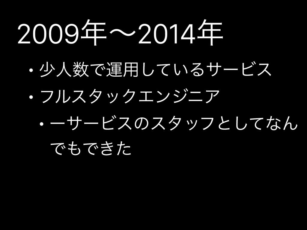 2009ʙ2014 • গਓͰӡ༻͍ͯ͠ΔαʔϏε • ϑϧελοΫΤϯδχΞ • ʔα...