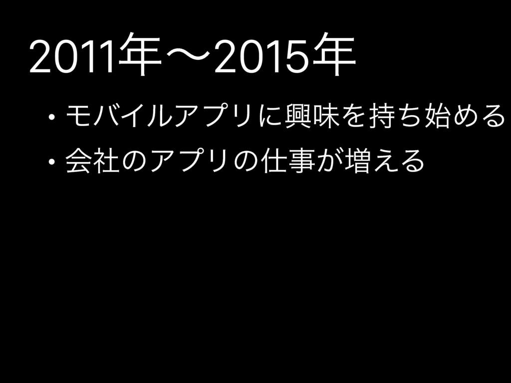 2011ʙ2015 • ϞόΠϧΞϓϦʹڵຯΛͪΊΔ • ձࣾͷΞϓϦͷ͕૿͑Δ
