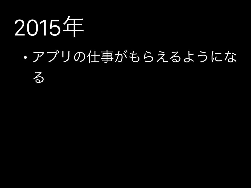 2015 • ΞϓϦͷ͕Β͑ΔΑ͏ʹͳ Δ