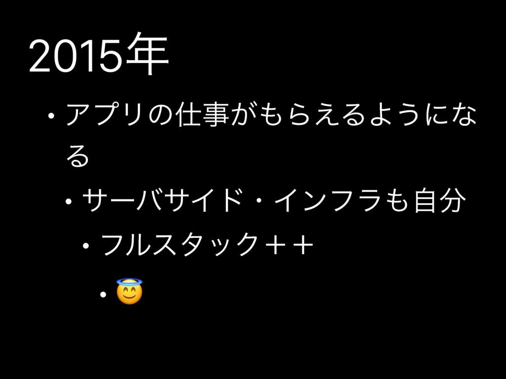 2015 • ΞϓϦͷ͕Β͑ΔΑ͏ʹͳ Δ • αʔόαΠυɾΠϯϑϥࣗ • ϑϧ...
