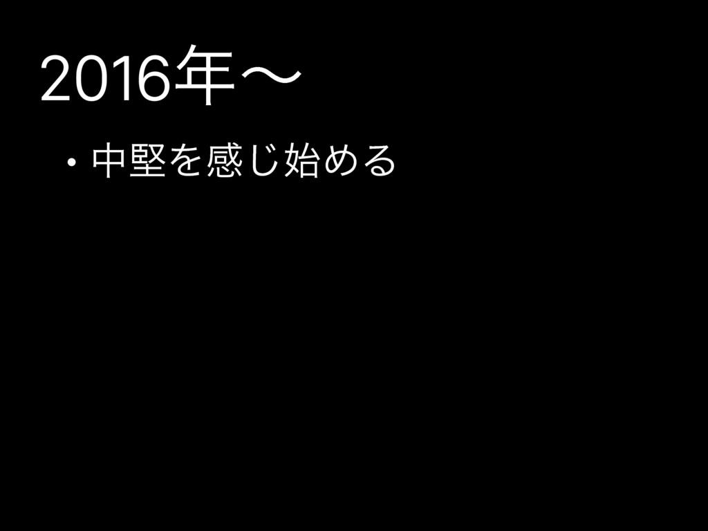 2016ʙ • தݎΛײ͡ΊΔ