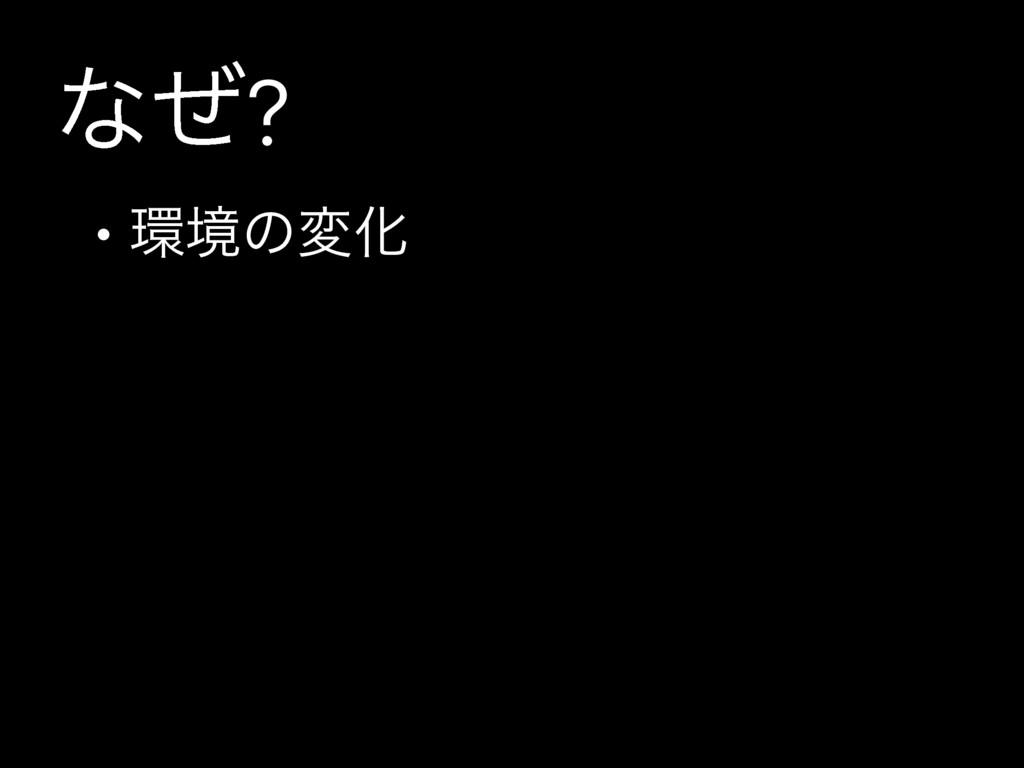 ͳͥ? • ڥͷมԽ