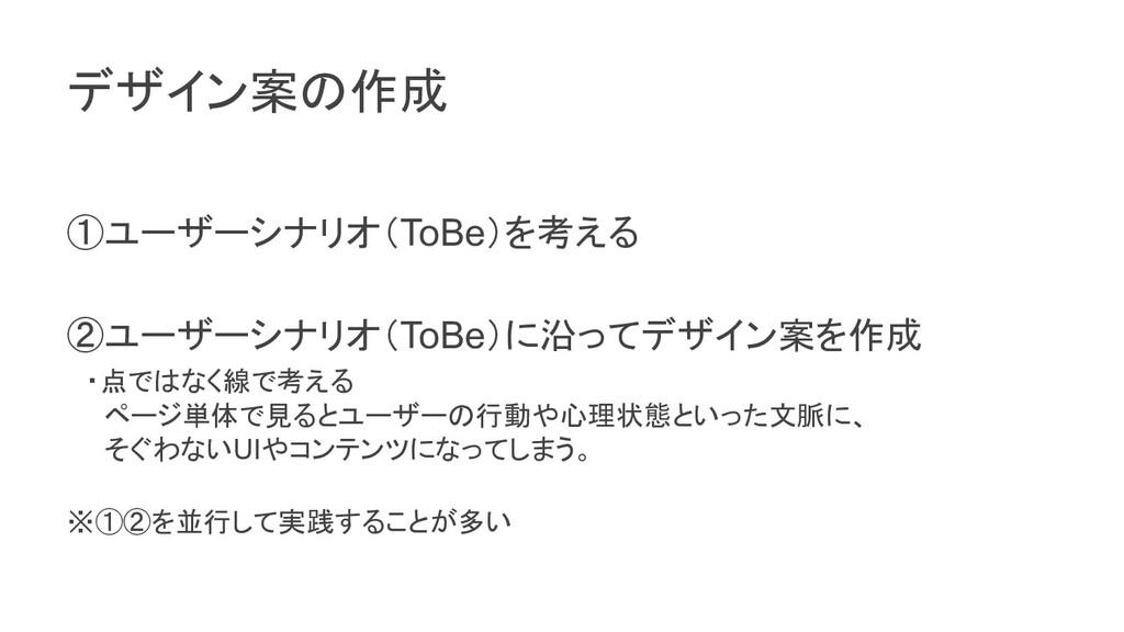 デザイン案の作成 ①ユーザーシナリオ(ToBe)を考える ②ユーザーシナリオ(ToBe)に沿っ...