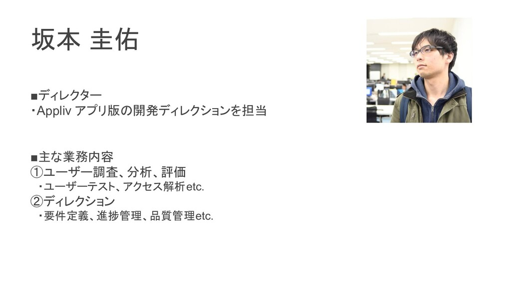 坂本 圭佑 ■ディレクター ・Appliv アプリ版の開発ディレクションを担当 ■主な業務内容...