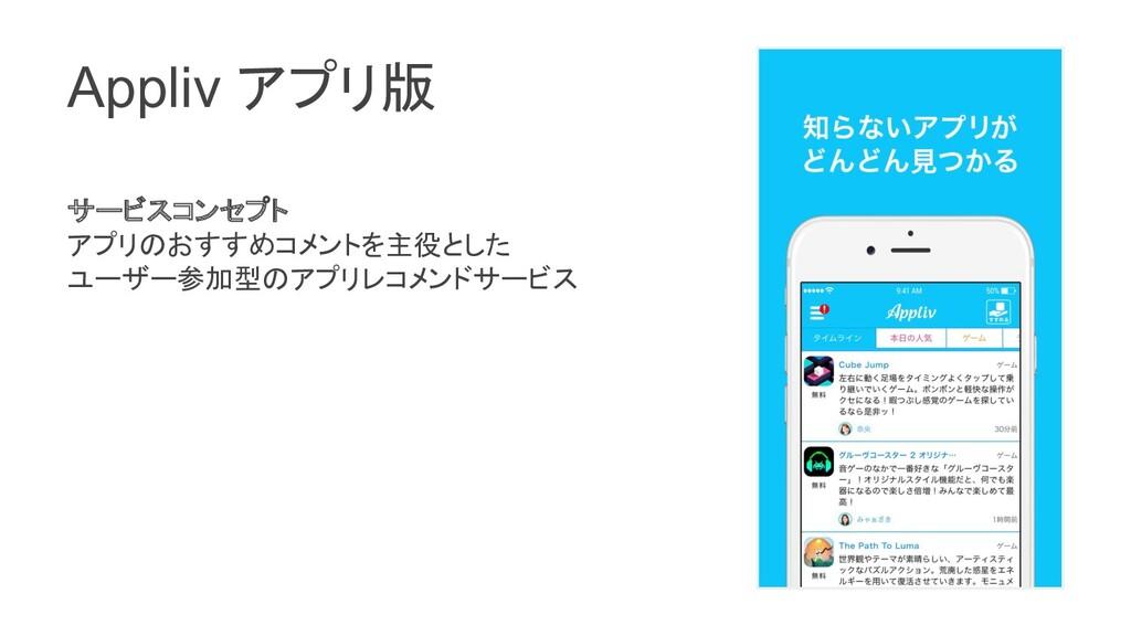 Appliv アプリ版 サービスコンセプト アプリのおすすめコメントを主役とした ユーザー参加...