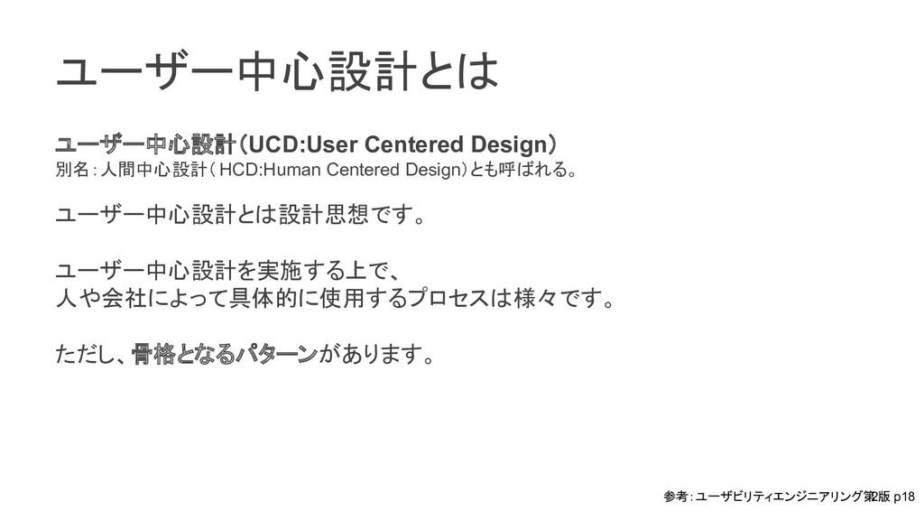 ユーザー中心設計とは ユーザー中心設計(UCD:User Centered Design) 別...