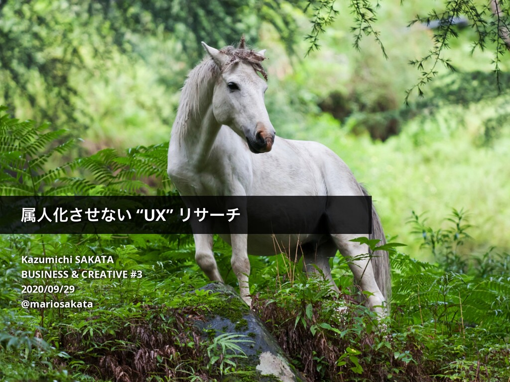 Kazumichi SAKATA BUSINESS & CREATIVE #3 2020/09...