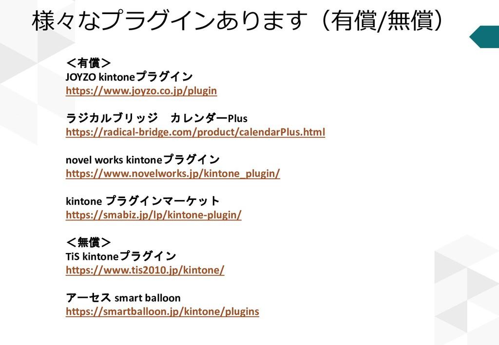 様々なプラグインあります(有償/無償) <有償> JOYZO kintoneプラグイン htt...