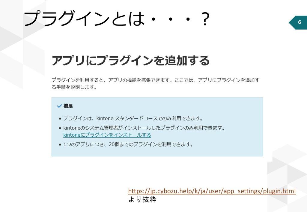 6 プラグインとは・・・? https://jp.cybozu.help/k/ja/user/...