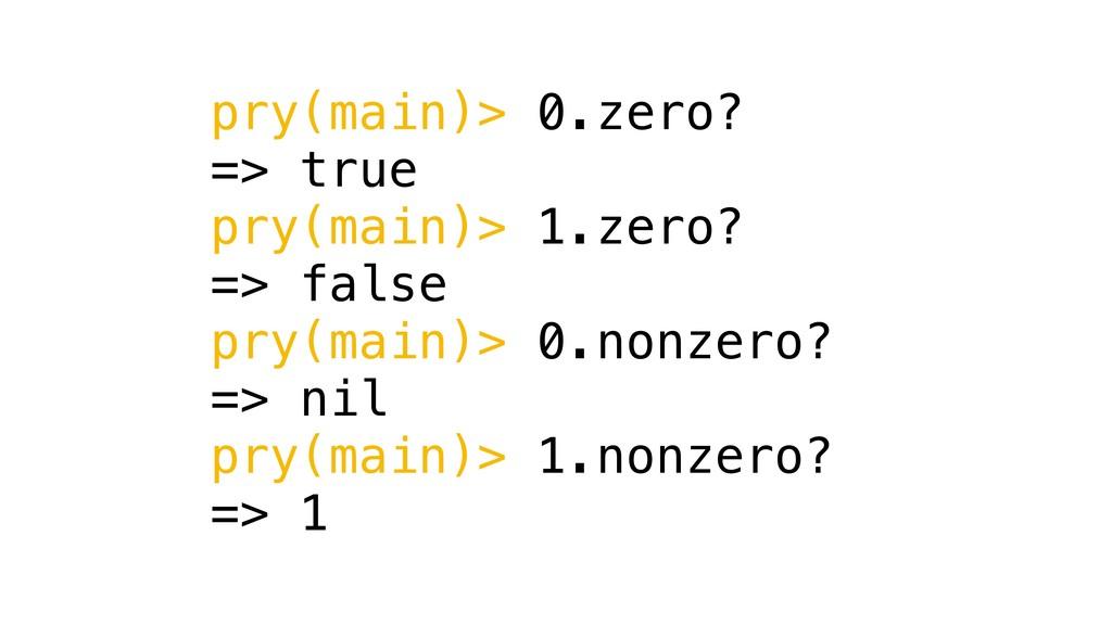 pry(main)> 0.zero? => true pry(main)> 1.zero? =...