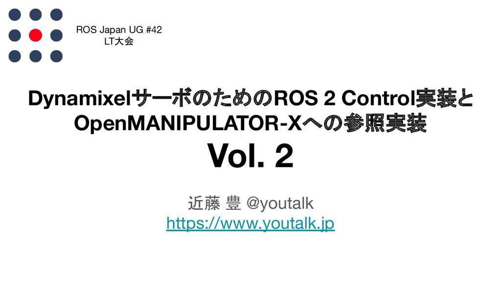 DynamixelサーボのためのROS 2 Control実装と OpenMANIPULATO...
