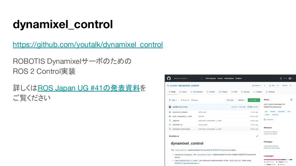 dynamixel_control https://github.com/youtalk/dy...