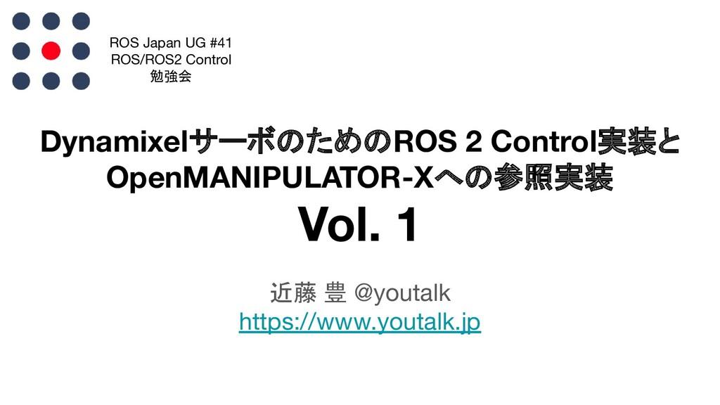 今後のyouXプロジェクト(仮) 9 youtalk youfork youp*** youw...