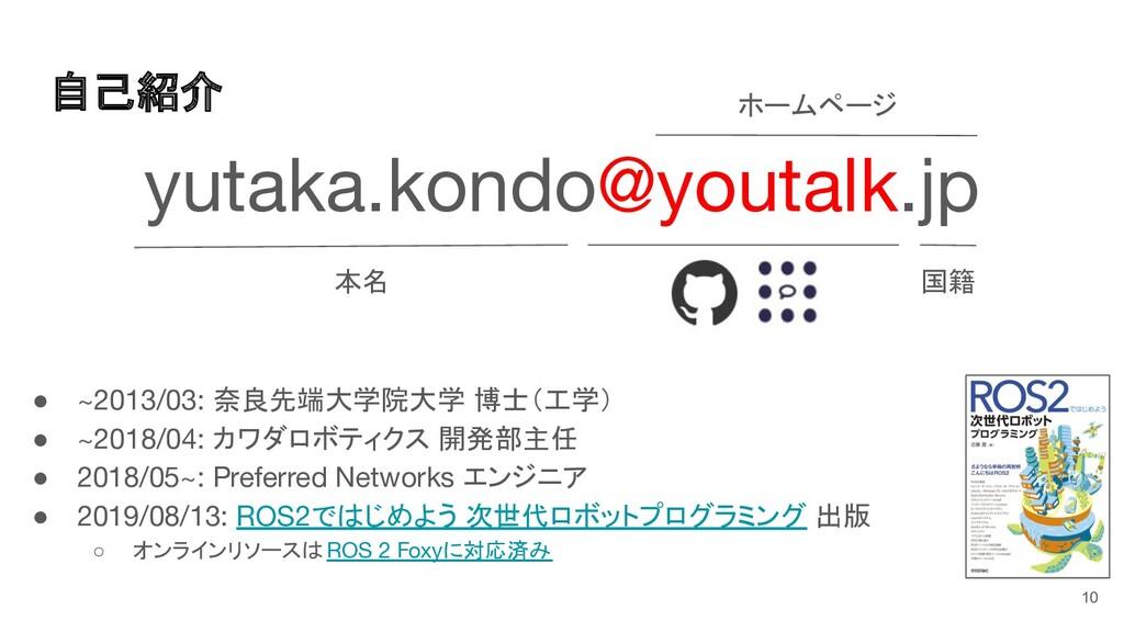 今後のyouXプロジェクト(仮) 10 youtalk youfork youpoke you...