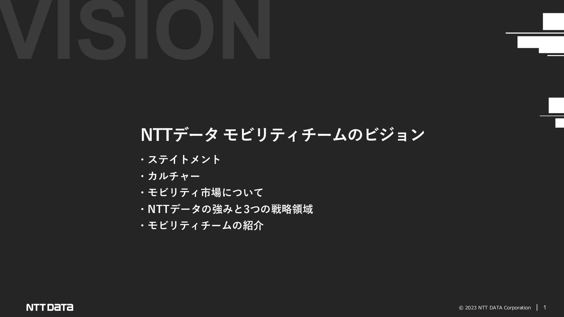 © 2021 NTT DATA Corporation 1 NTTデータ モビリティチームのビ...