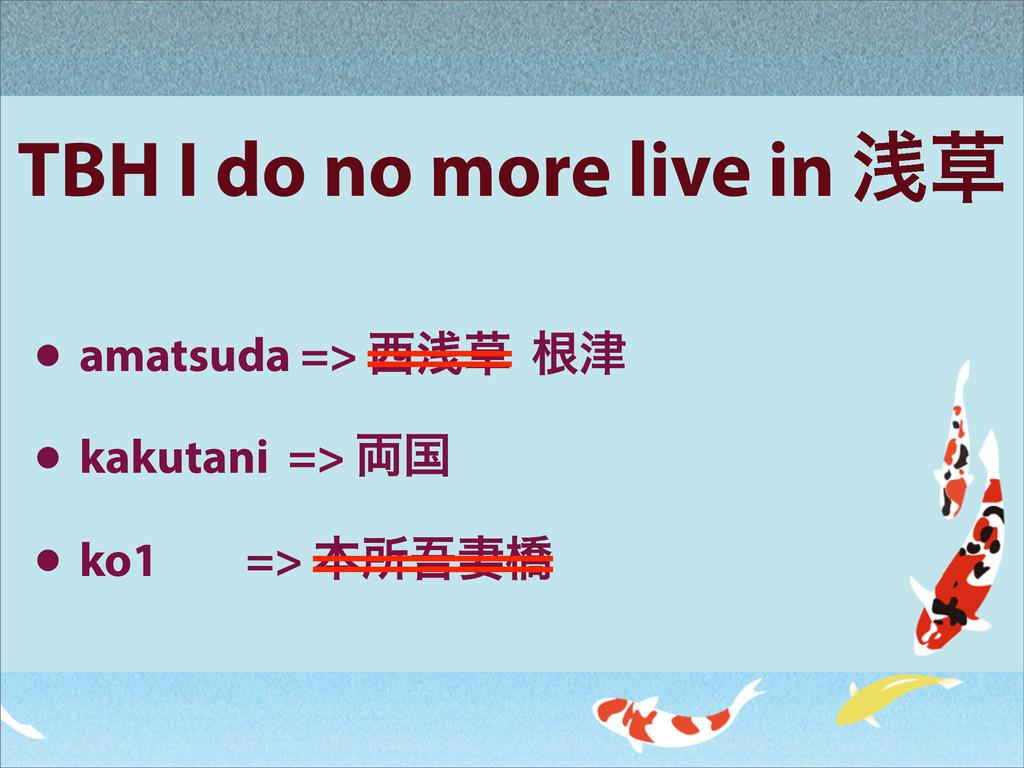 TBH I do no more live in ઙ • amatsuda => ઙ ࠜ...