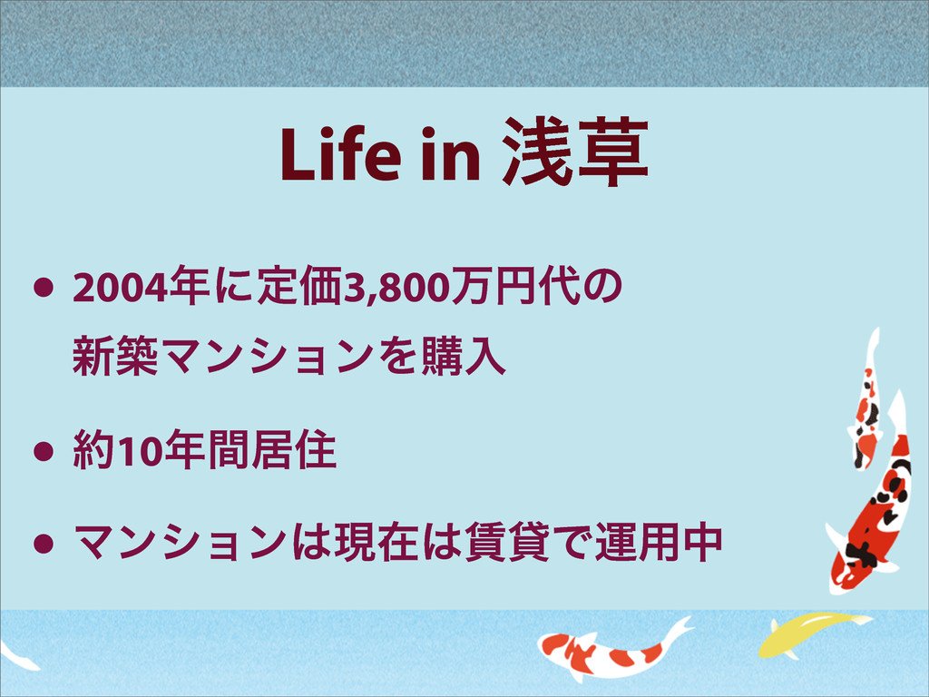 Life in ઙ • 2004ʹఆՁ3,800ສԁͷ ৽ஙϚϯγϣϯΛߪೖ • 10...