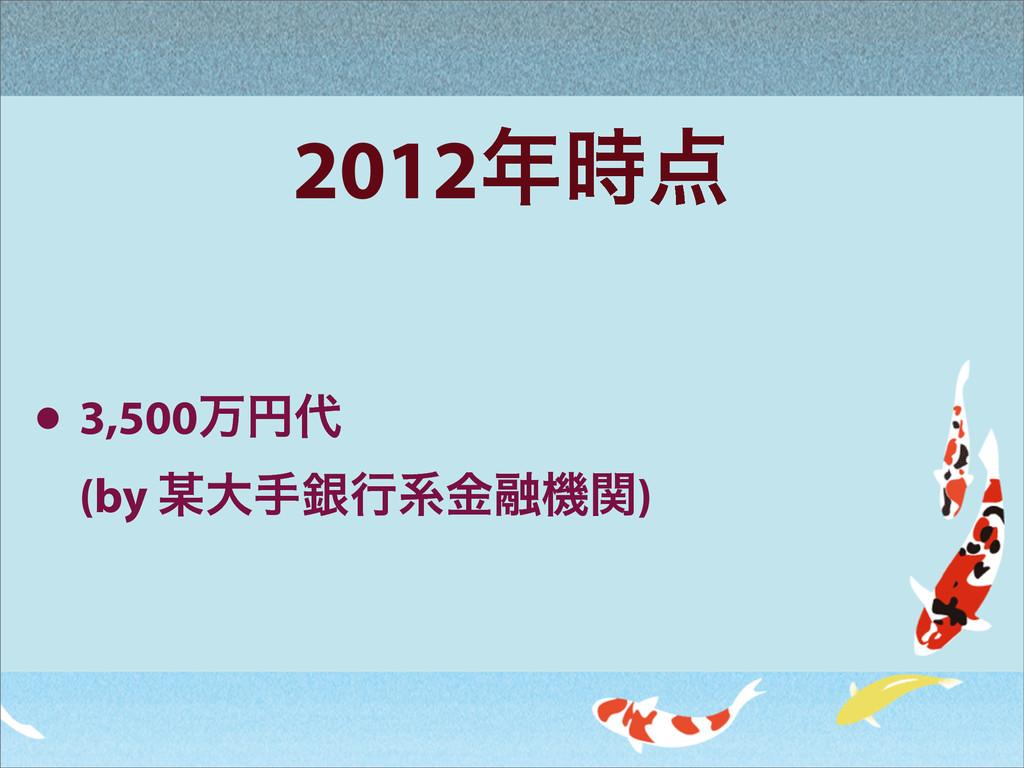 2012 • 3,500ສԁ (by େखۜߦܥۚ༥ػؔ)