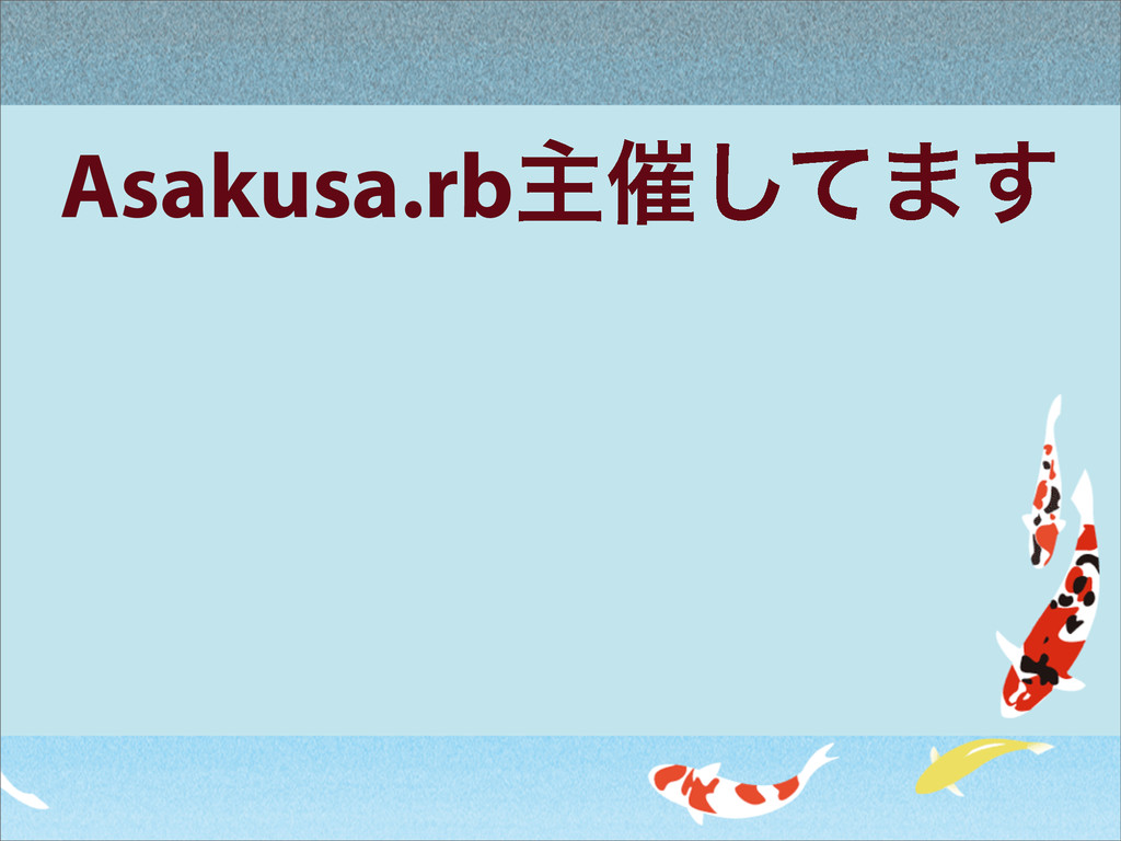 Asakusa.rbओ࠵ͯ͠·͢
