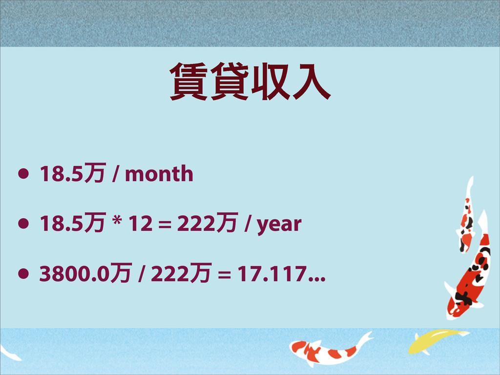 ିऩೖ • 18.5ສ / month • 18.5ສ * 12 = 222ສ / year...