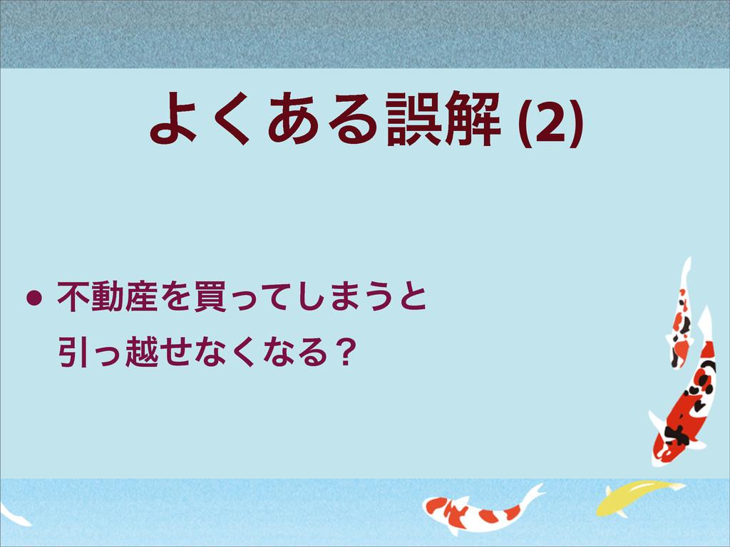 Α͋͘Δޡղ (2) • ෆಈΛങͬͯ͠·͏ͱ Ҿͬӽͤͳ͘ͳΔʁ