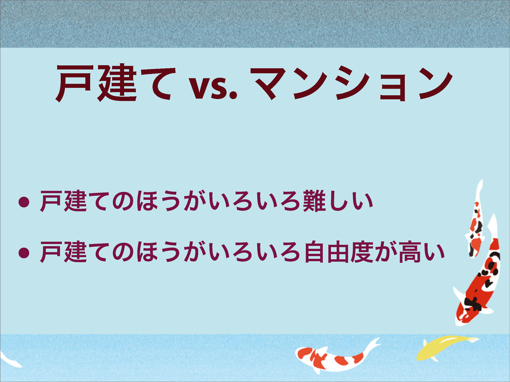 ށݐͯ vs. Ϛϯγϣϯ • ށݐͯͷ΄͏͕͍Ζ͍Ζ͍͠ • ށݐͯͷ΄͏͕͍Ζ͍Ζࣗ༝...