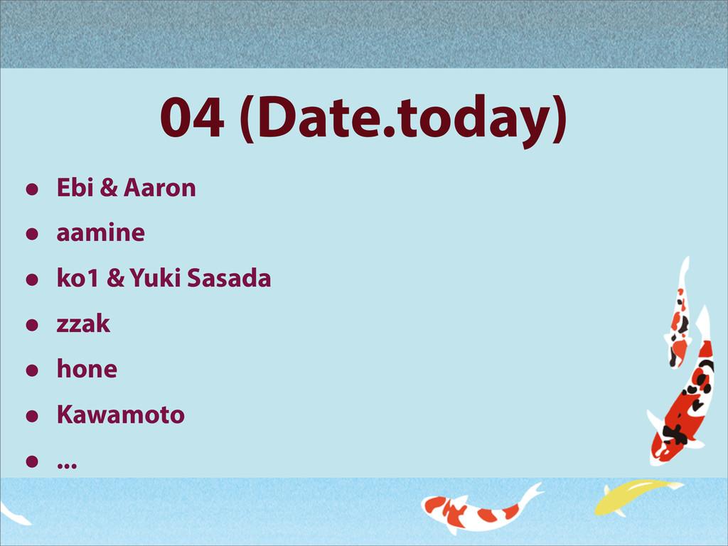 04 (Date.today) • Ebi & Aaron • aamine • ko1 & ...