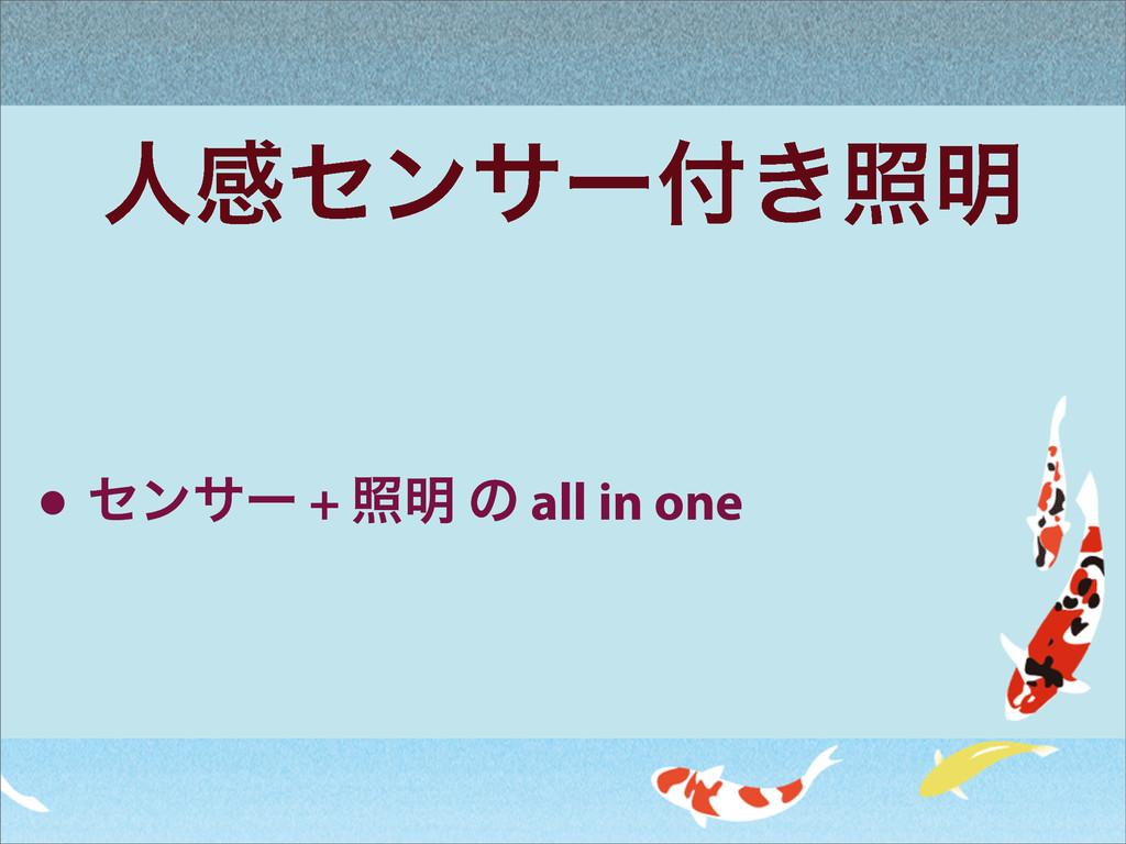 ਓײηϯαʔ͖র໌ • ηϯαʔ + র໌ ͷ all in one