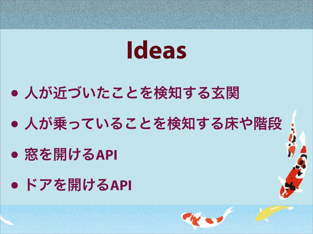 Ideas • ਓ͕͍ۙͮͨ͜ͱΛݕ͢Δݰؔ • ਓ͕͍ͬͯΔ͜ͱΛݕ͢Δচ֊ஈ • ...
