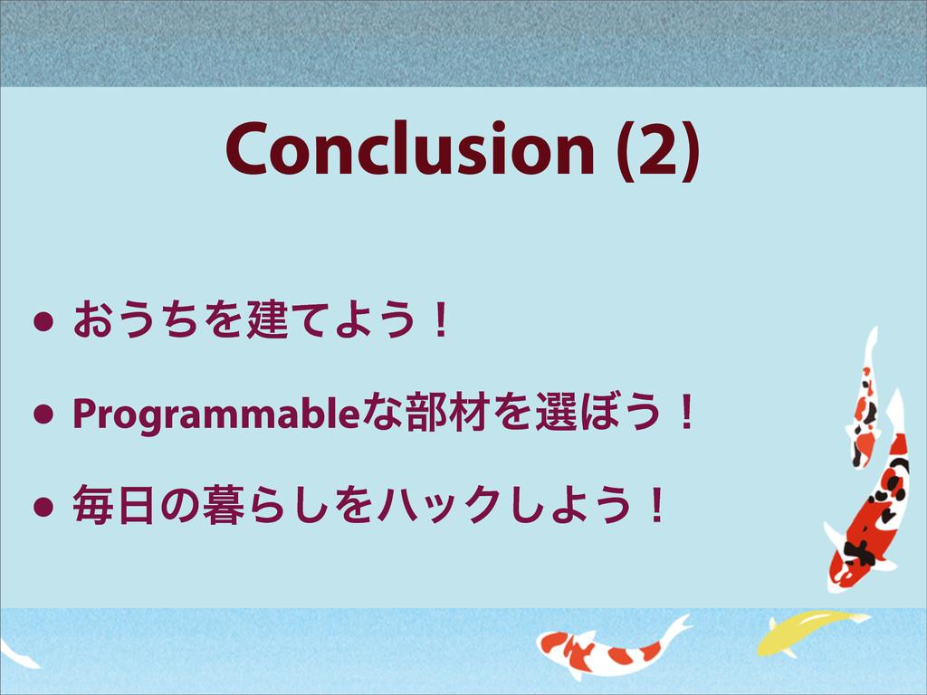 Conclusion (2) • ͓͏ͪΛݐͯΑ͏ʂ • Programmableͳ෦ࡐΛબ΅...