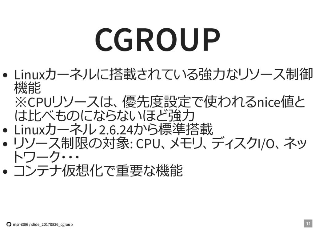 CGROUP Linuxカーネルに搭載されている強⼒なリソース制御 機能 ※CPUリソースは、...