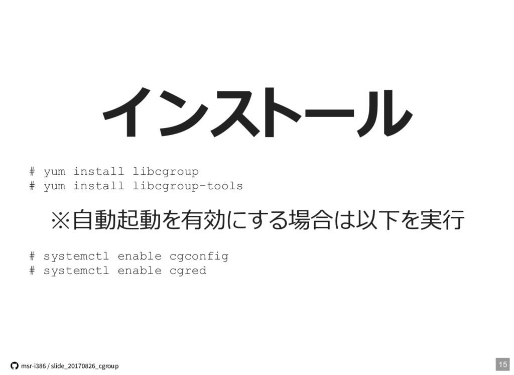 インストール ※⾃動起動を有効にする場合は以下を実⾏ # yum install libcgr...