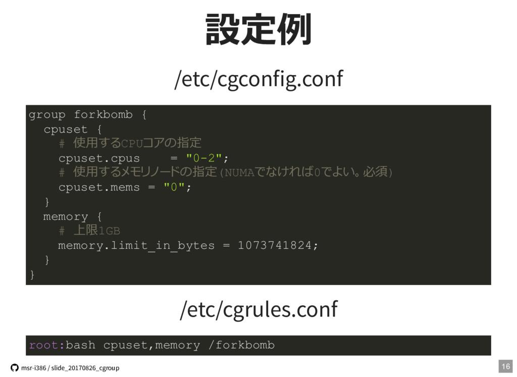 設定例 /etc/cgconfig.conf /etc/cgrules.conf group ...