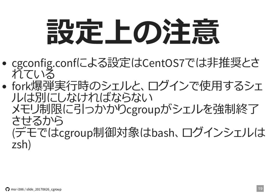 設定上の注意 cgconfig.confによる設定はCentOS7では⾮推奨とさ れている f...