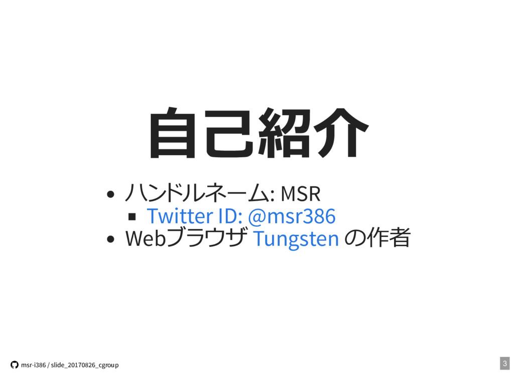 ⾃⼰紹介 ハンドルネーム: MSR Webブラウザ の作者 Twitter ID: @msr3...