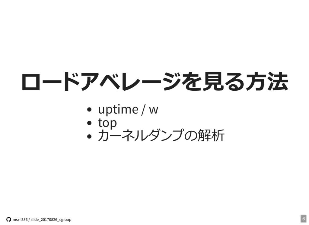 ロードアベレージを⾒る⽅法 uptime / w top カーネルダンプの解析 6  msr...