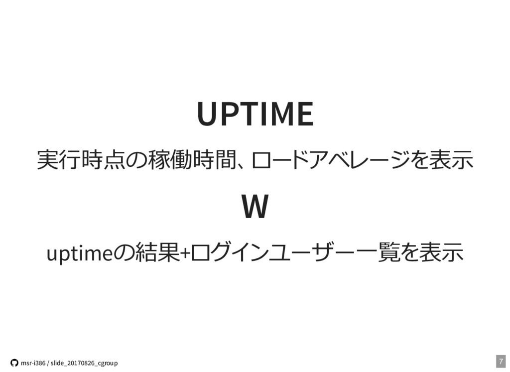 UPTIME 実⾏時点の稼働時間、ロードアベレージを表⽰ W uptimeの結果+ログインユー...