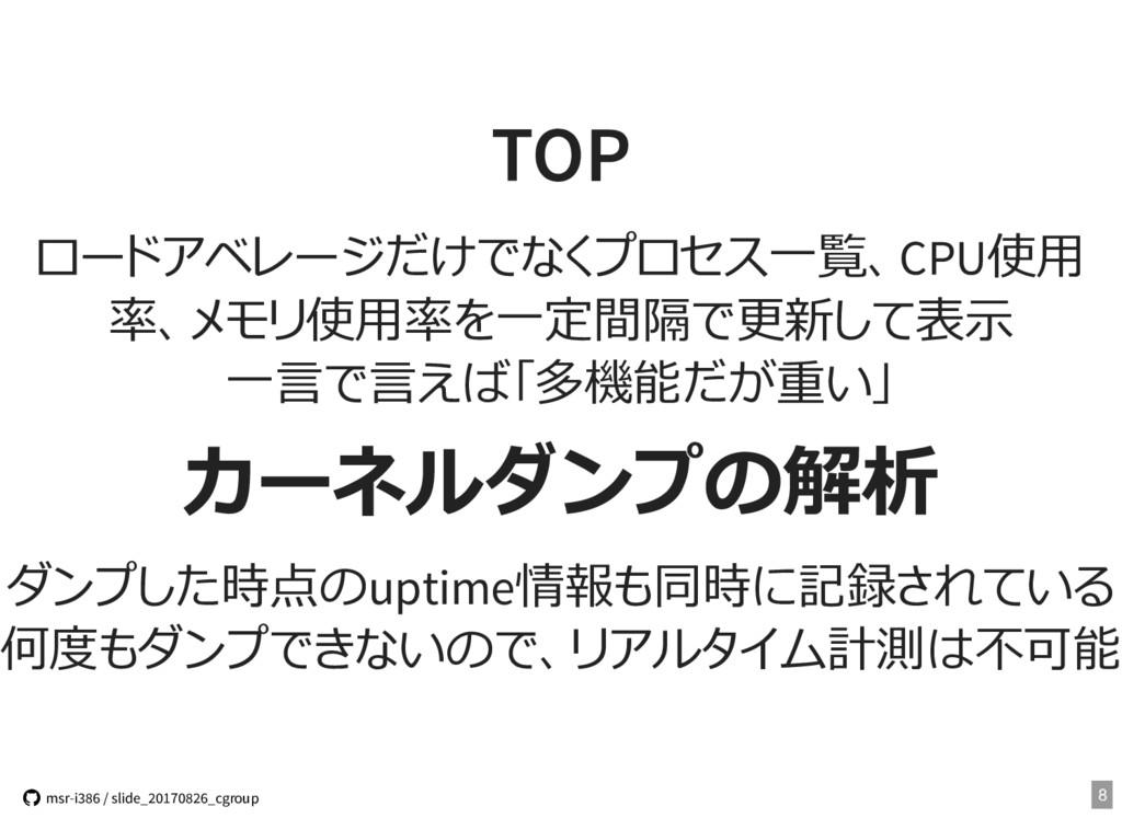 TOP ロードアベレージだけでなくプロセス⼀覧、CPU使⽤ 率、メモリ使⽤率を⼀定間隔で更新し...