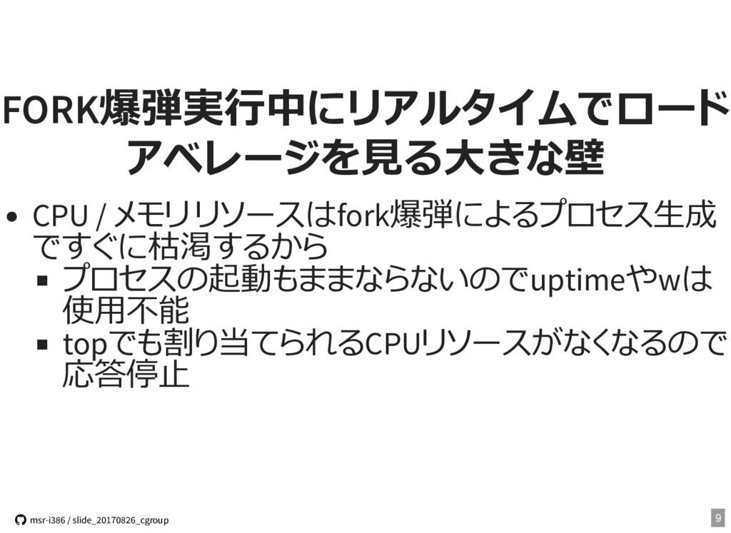 FORK爆弾実⾏中にリアルタイムでロード アベレージを⾒る⼤きな壁 CPU / メモリ リソー...