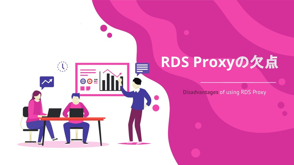 RDS Proxyの欠点 Disadvantages of using RDS Proxy