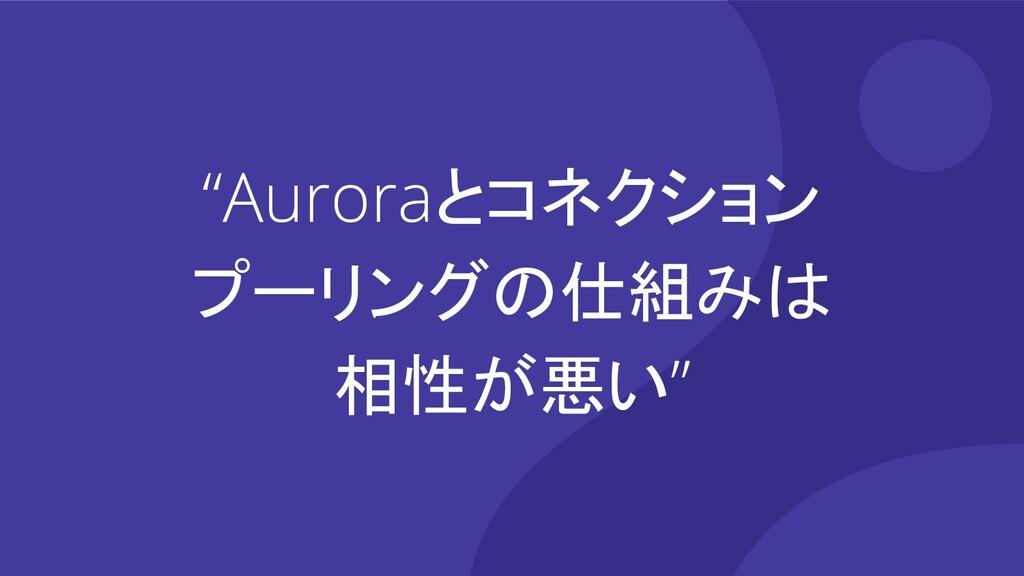 """""""Auroraとコネクション プーリングの仕組みは 相性が悪い"""""""