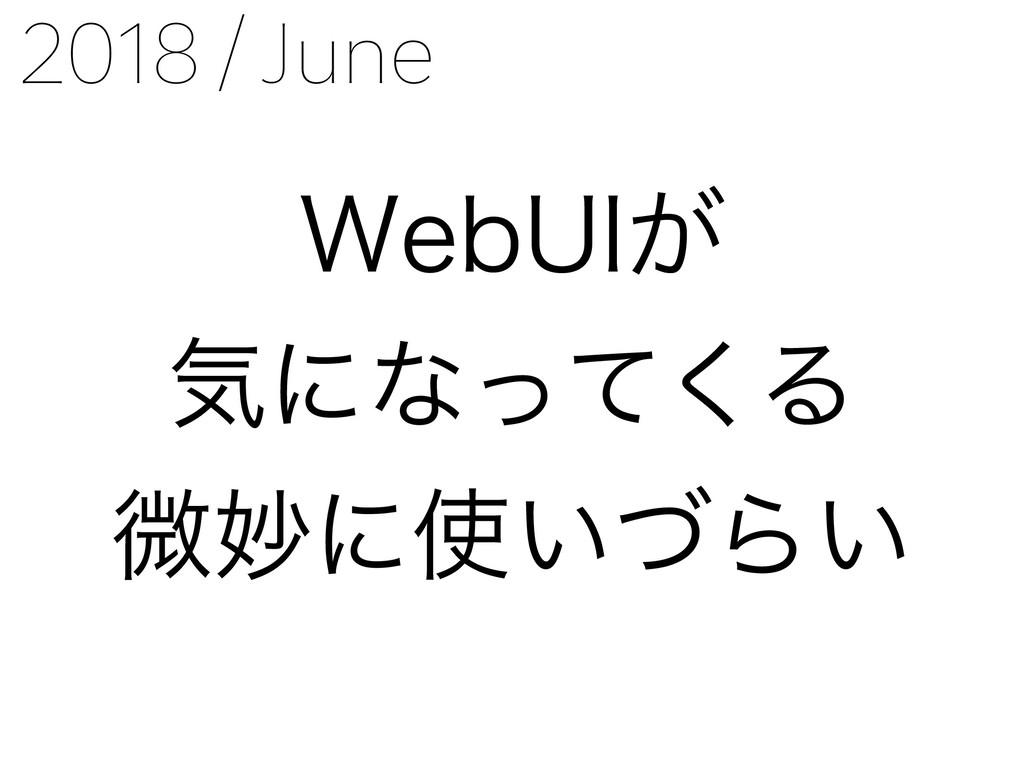 8FC6*͕ ؾʹͳͬͯ͘Δ ඍົʹ͍ͮΒ͍ +VOF