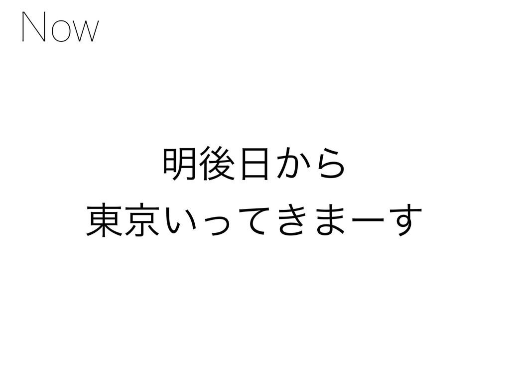 ໌ޙ͔Β ౦ژ͍͖ͬͯ·ʔ͢ /PX