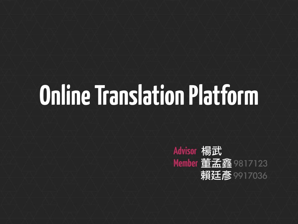 Online Translation Platform Advisor 楊武 Member 董...