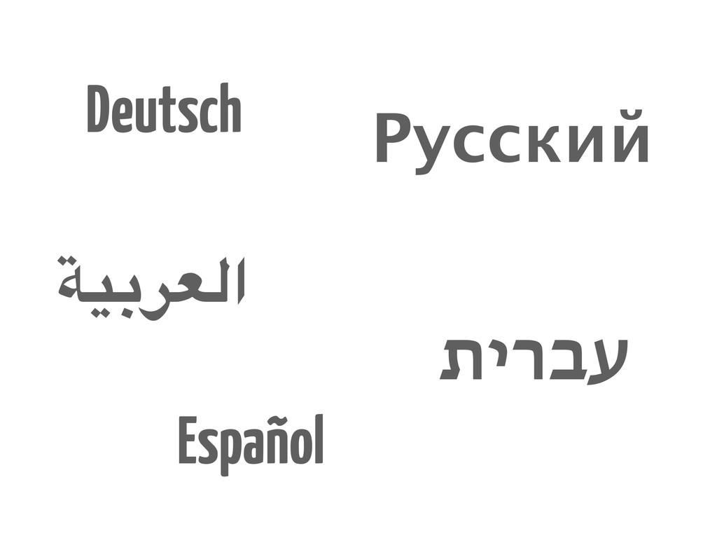 "Русский תירבע !""#$%&ا Español Deutsch"