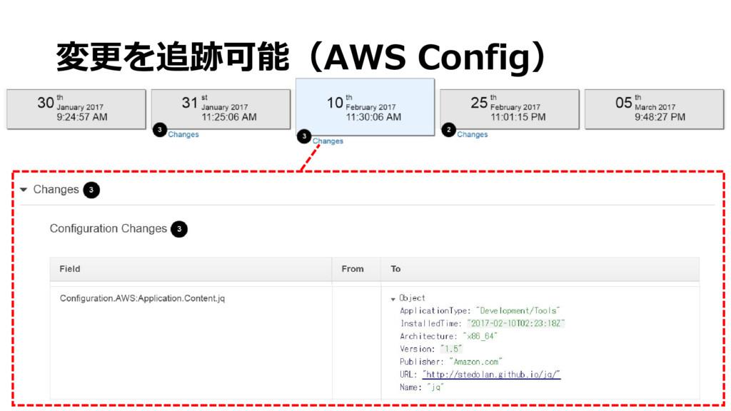 変更を追跡可能(AWS Config)