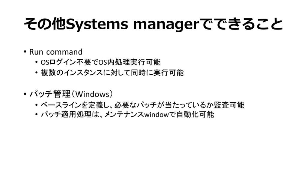 その他Systems managerでできること • Run command • OSログイン...