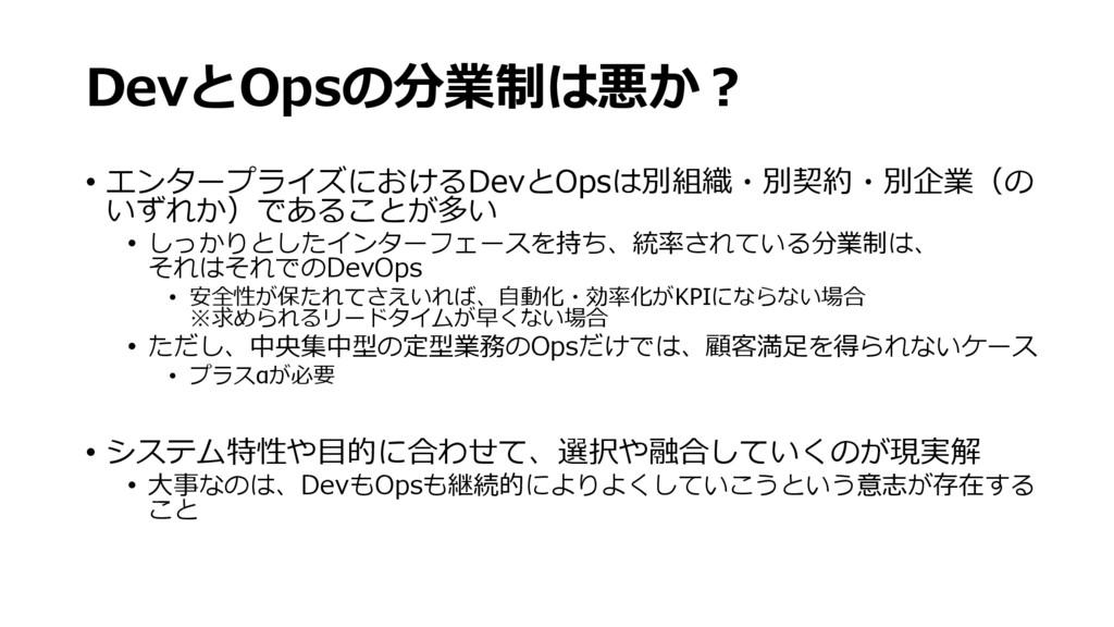 DevとOpsの分業制は悪か? • エンタープライズにおけるDevとOpsは別組織・別契約・別...