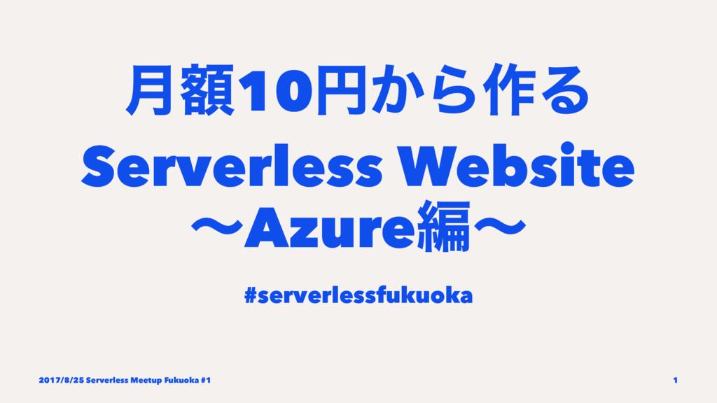 ֹ݄10ԁ͔Β࡞Δ Serverless Website ʙAzureฤʙ #serverle...