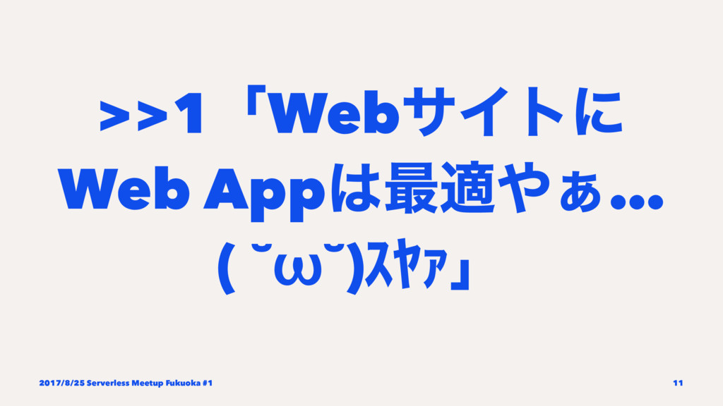 >>1ʮWebαΠτʹ Web App࠷ద͊… ( ˘ω˘)ţźōʯ 2017/8/25 ...